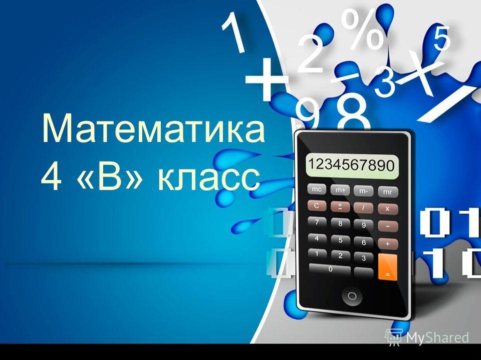 Математика 4 «В» класс