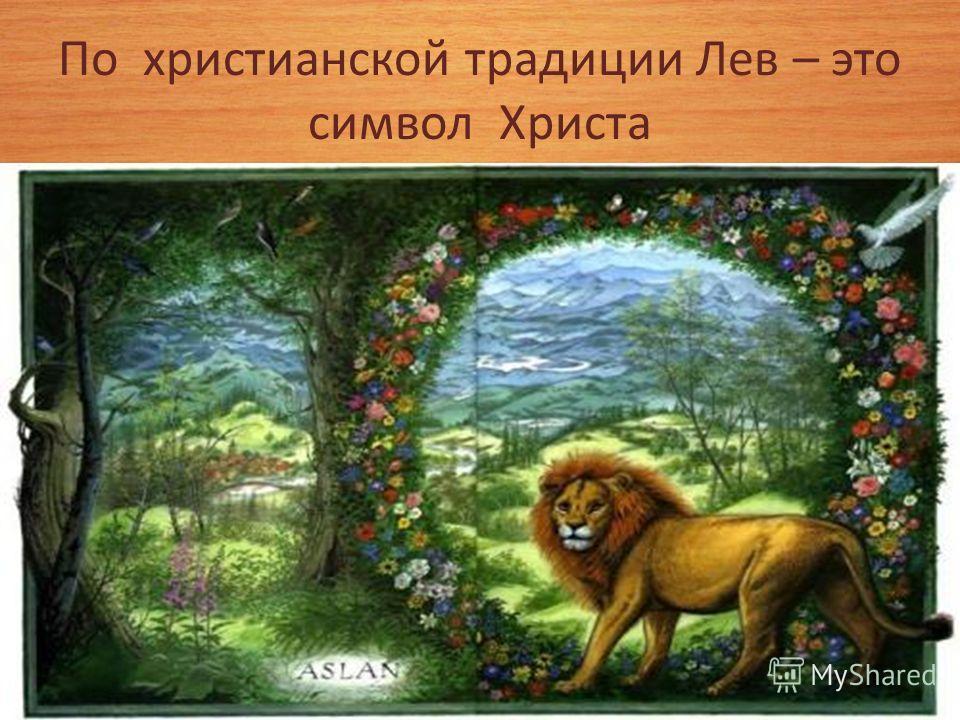 По христианской традиции Лев – это символ Христа