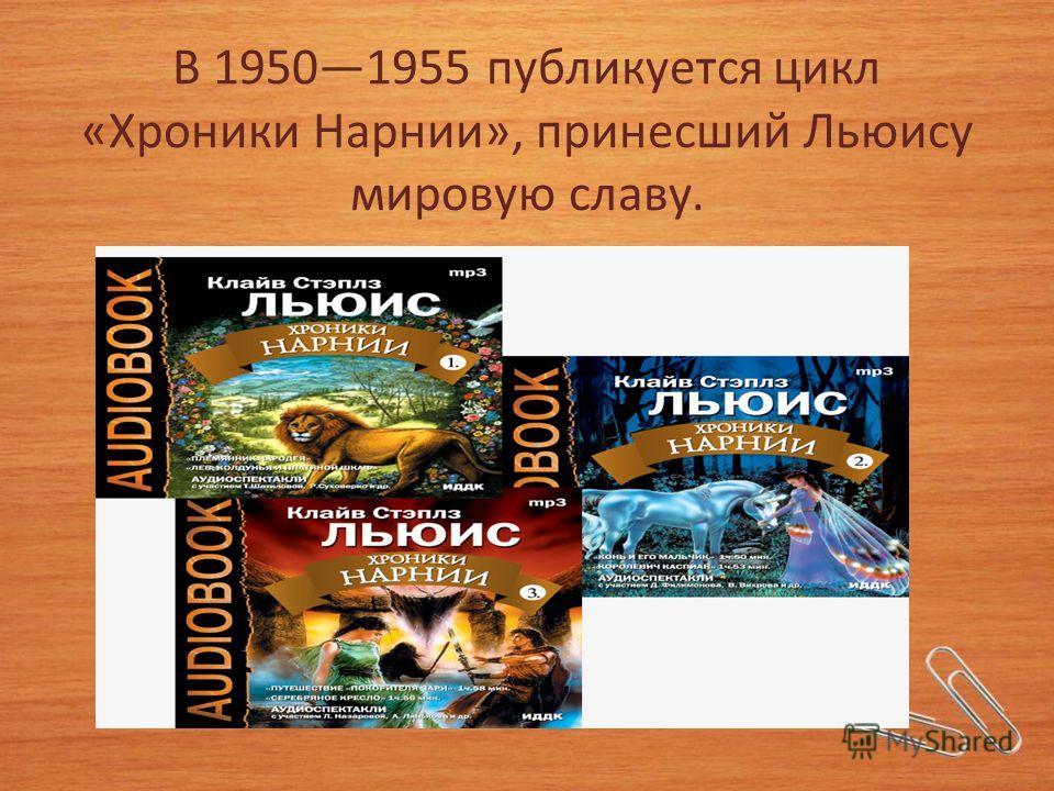 В 19501955 публикуется цикл «Хроники Нарнии», принесший Льюису мировую славу.