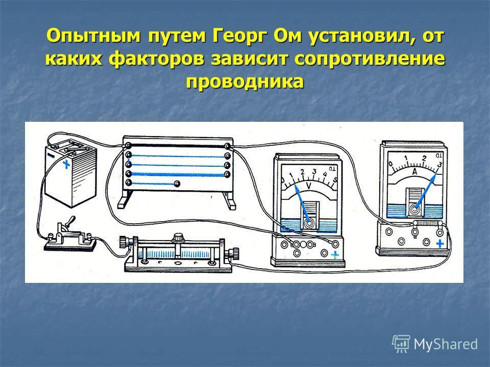 Опытным путем Георг Ом установил, от каких факторов зависит сопротивление проводника