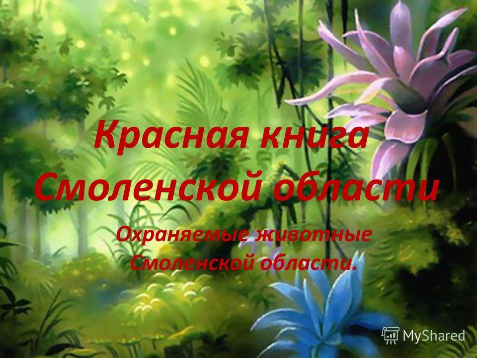 Красная книга Смоленской области Охраняемые животные Смоленской области.