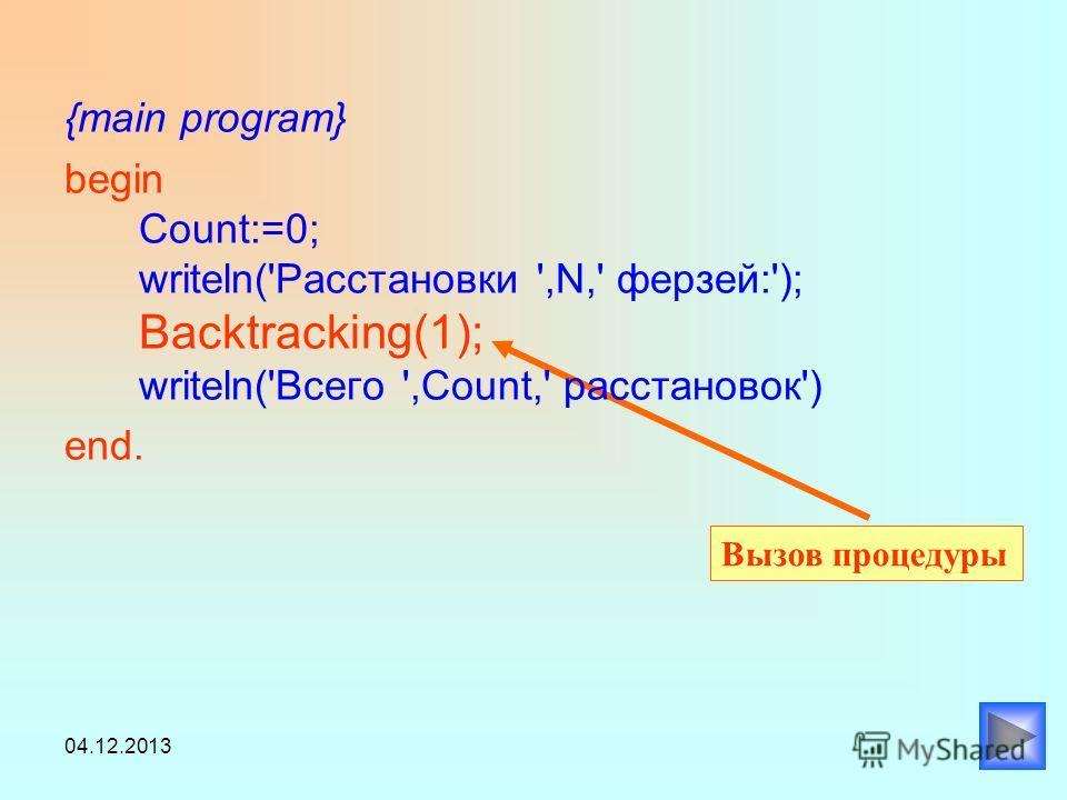 04.12.2013 procedure Backtracking(k:Index); var i,y:Index; begin for y:=1 to N do if P(X,k,y) then begin X[k]:=y; if k=N then begin for i:=1 to N do write(X[i]);writeln;inc(Count); if count mod 20 =0 then readln; end; Backtracking(k+1) end end; Рекур