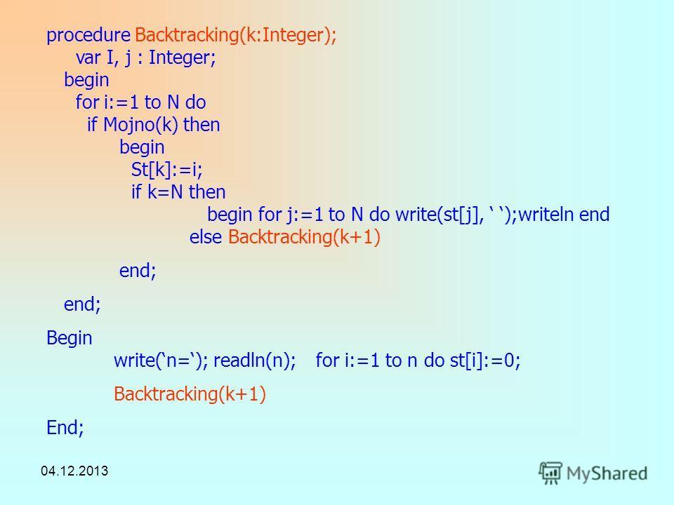 04.12.2013 program Perestanovki; type vector=array[1..50]of integer; var st:vector;{} n:integer; function Mojno(p:integer):boolean; var i:Integer; f:boolean; begin F:=true; for i:=1 to p-1 do if st[p]=st[i] then F:=false; Mojno:=F end;
