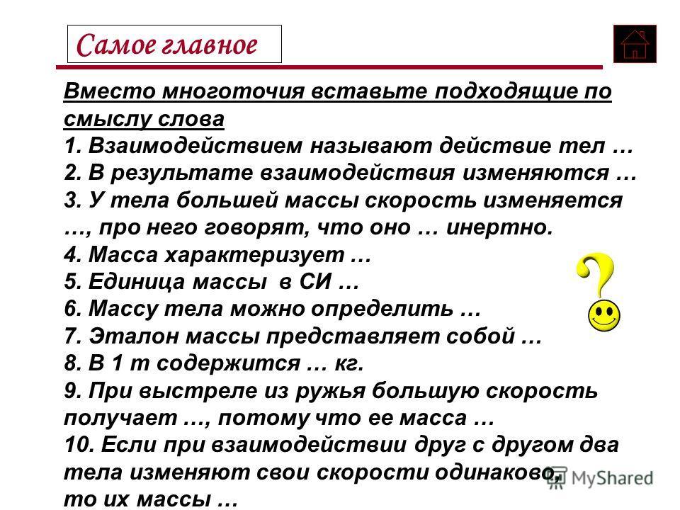 Домашнее задание 1) § 19, 20 2) Стр 161 Лабораторная работа 3 (прочитать, Выучить правила пользования рычажными весами) По желанию: Подготовьте сообщение по одной из тем: Единицы измерения массы Измерение массы на Руси Эталон массы Масса в мире приро