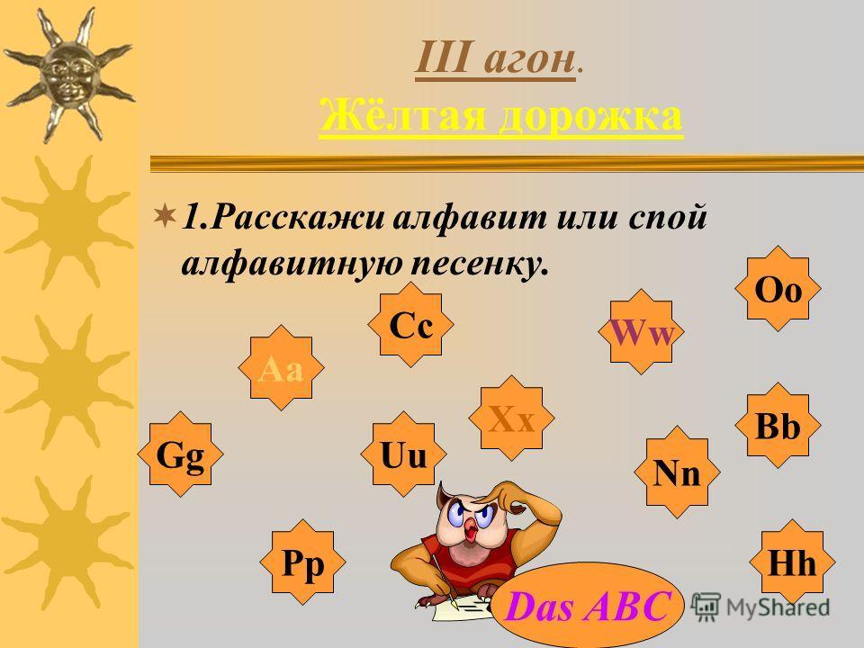 III агон. Жёлтая дорожка 1.Расскажи алфавит или спой алфавитную песенку. Aa Cc Xx UuGg PpHh Nn Bb Ww Oo Das ABC