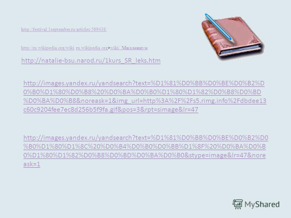 http://images.yandex.ru/yandsearch?text=%D1%81%D0%BB%D0%BE%D0%B2%D 0%B0%D1%80%D0%B8%20%D0%BA%D0%B0%D1%80%D1%82%D0%B8%D0%BD %D0%BA%D0%B8&noreask=1&img_url=http%3A%2F%2Fs5.rimg.info%2Fdbdee13 c60c9204fee7ec8d256b5f9fa.gif&pos=3&rpt=simage&lr=47 http://
