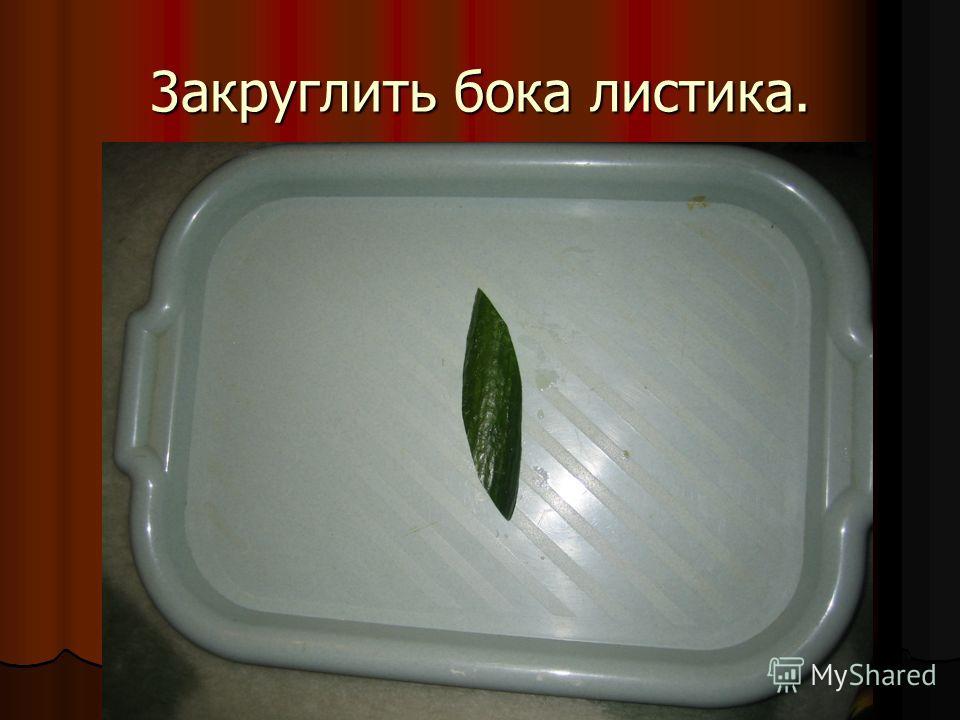3акруглить бока листика.