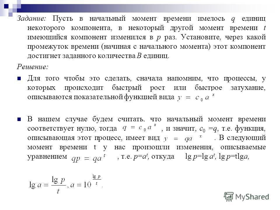 Задание: Пусть в начальный момент времени имелось q единиц некоторого компонента, в некоторый другой момент времени t имеющийся компонент изменился в p раз. Установите, через какой промежуток времени (начиная с начального момента) этот компонент дост