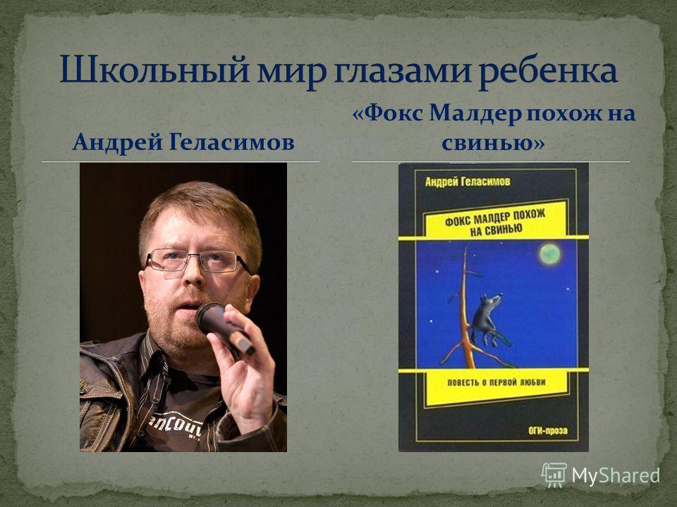Андрей Геласимов «Фокс Малдер похож на свинью»