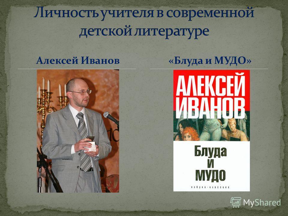 Алексей Иванов«Блуда и МУДО»