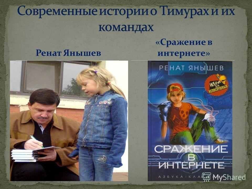 Ренат Янышев «Сражение в интернете»