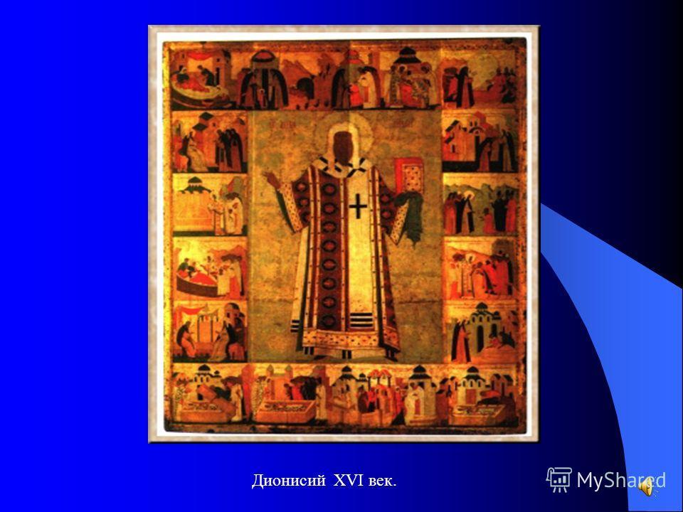 Дионисий ХVI век.