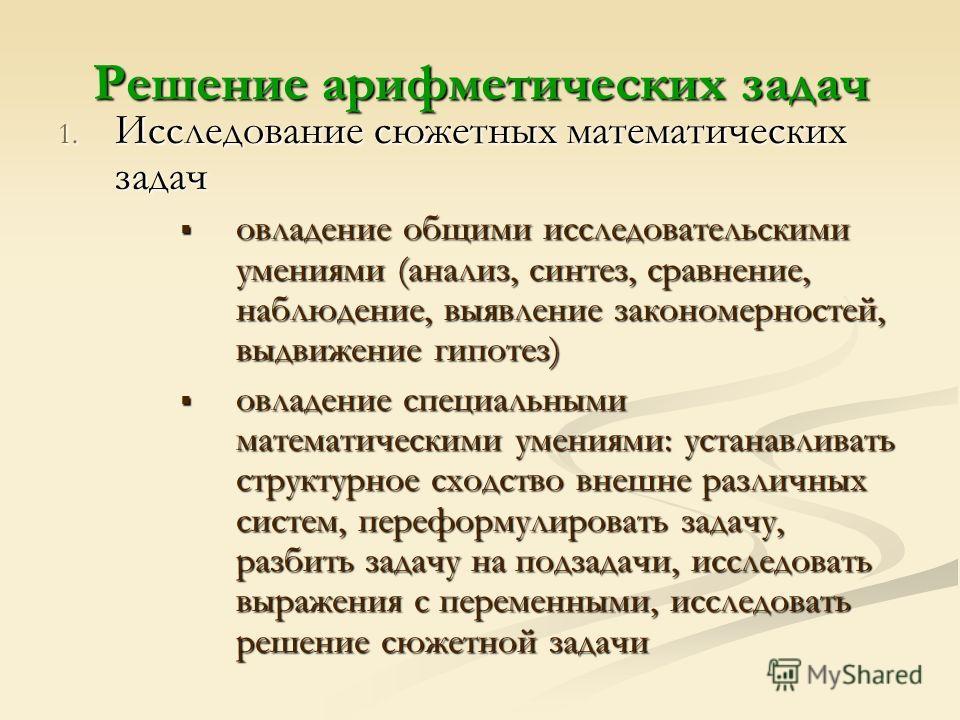 Решение арифметических задач 1. Исследование сюжетных математических задач овладение общими исследовательскими умениями (анализ, синтез, сравнение, наблюдение, выявление закономерностей, выдвижение гипотез) овладение общими исследовательскими умениям