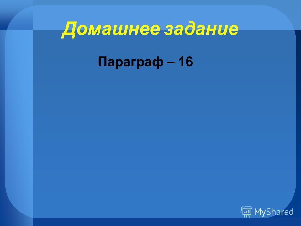 Домашнее задание Параграф – 16