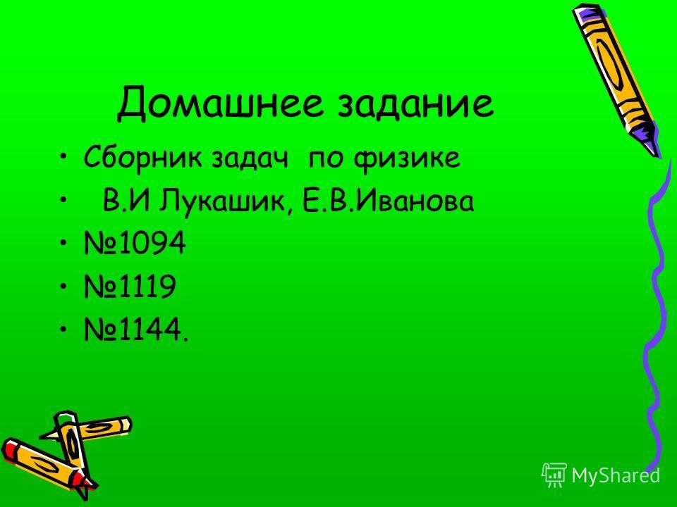 Домашнее задание Сборник задач по физике В.И Лукашик, Е.В.Иванова 1094 1119 1144.
