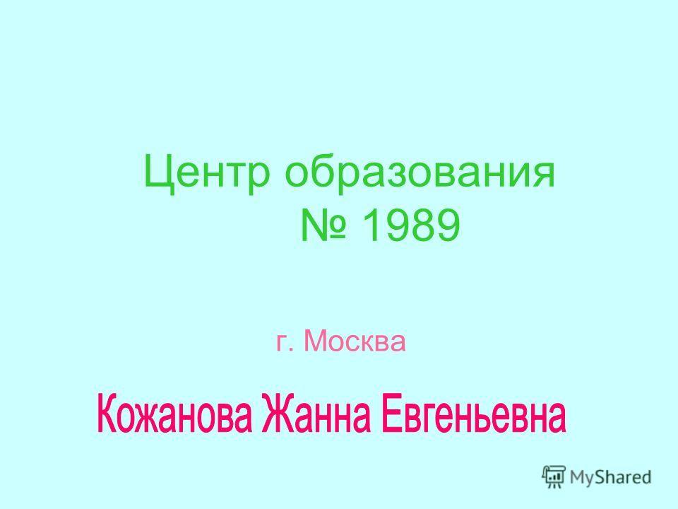 Центр образования 1989 г. Москва