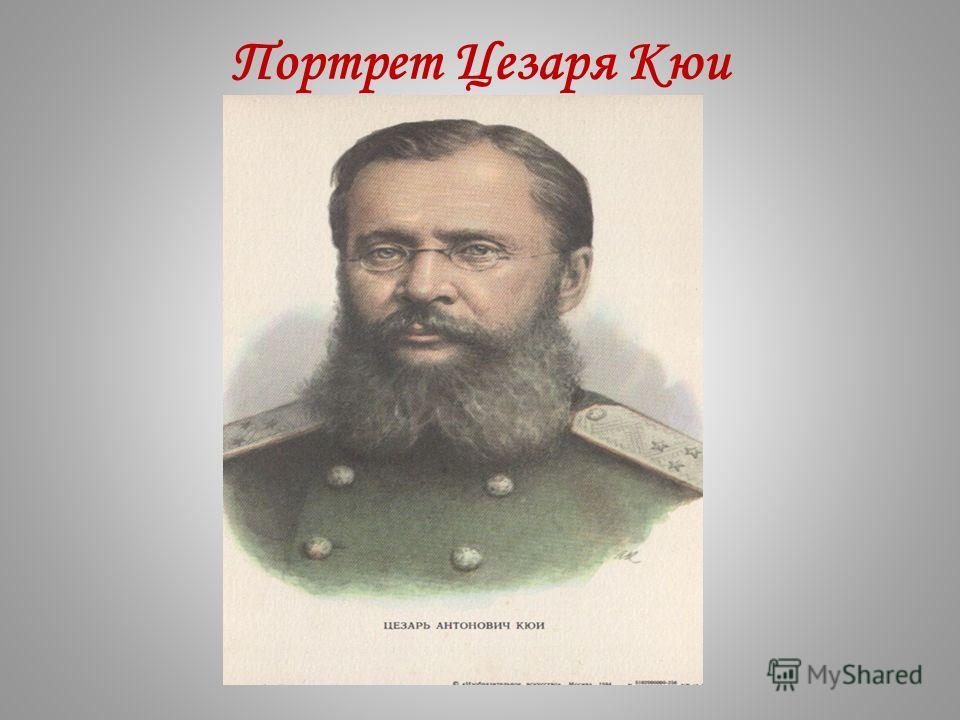 Портрет Цезаря Кюи Иванова Татьяна Николаев на