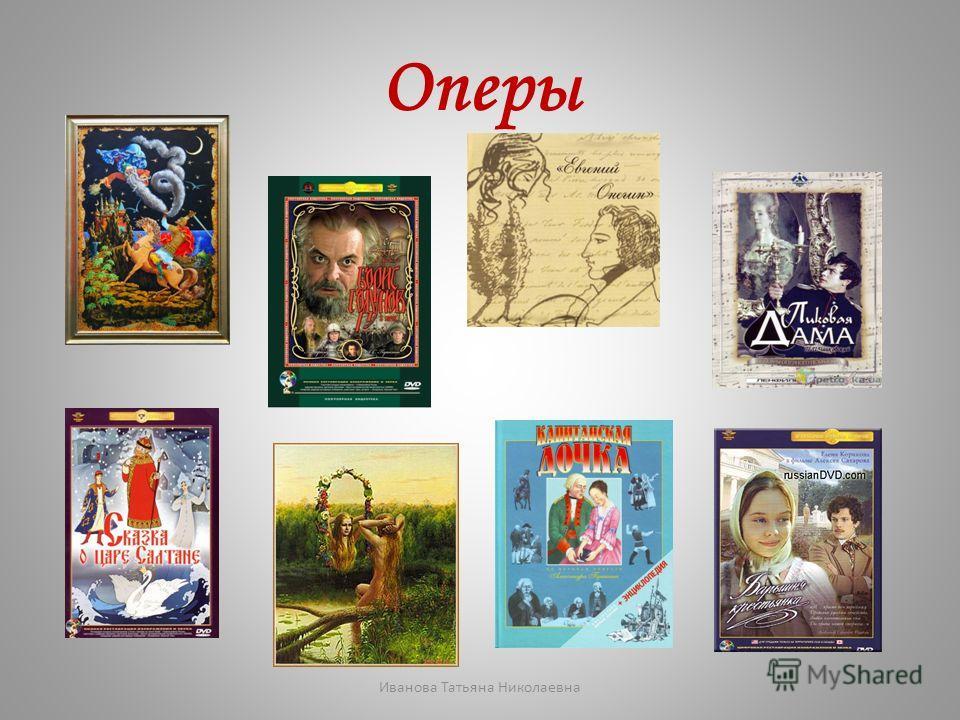 Оперы Иванова Татьяна Николаевна