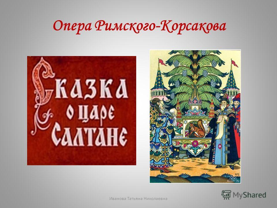 Опера Римского-Корсакова Иванова Татьяна Николаевна