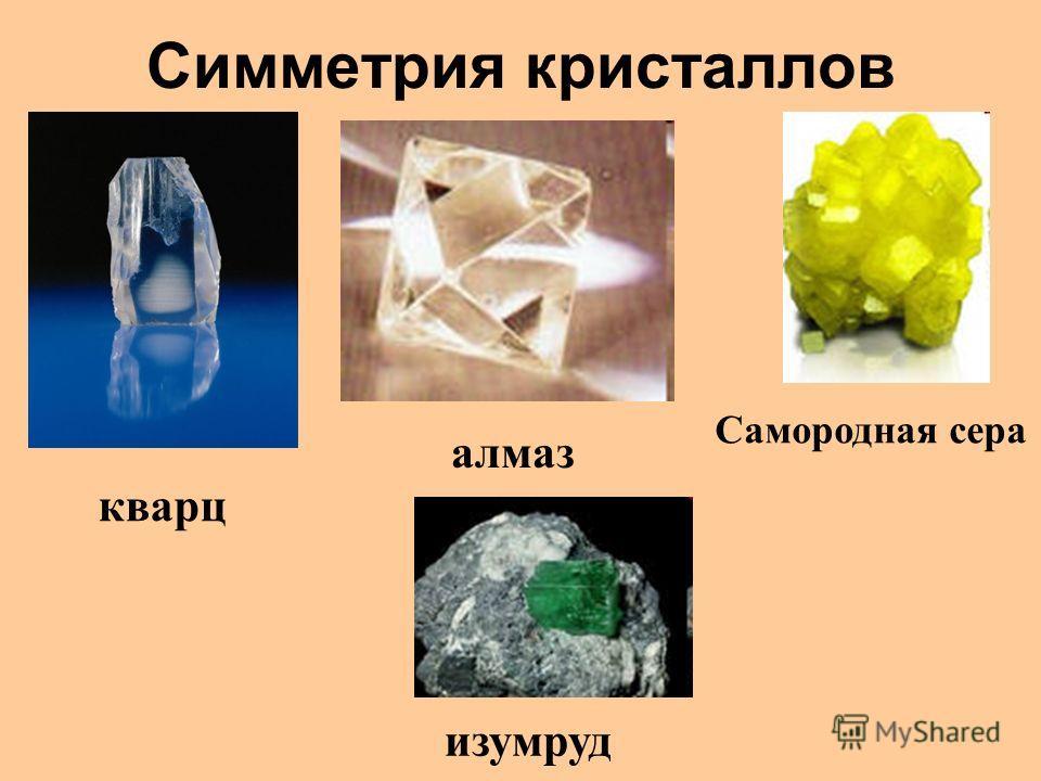 Симметрия кристаллов кварц алмаз изумруд Самородная сера