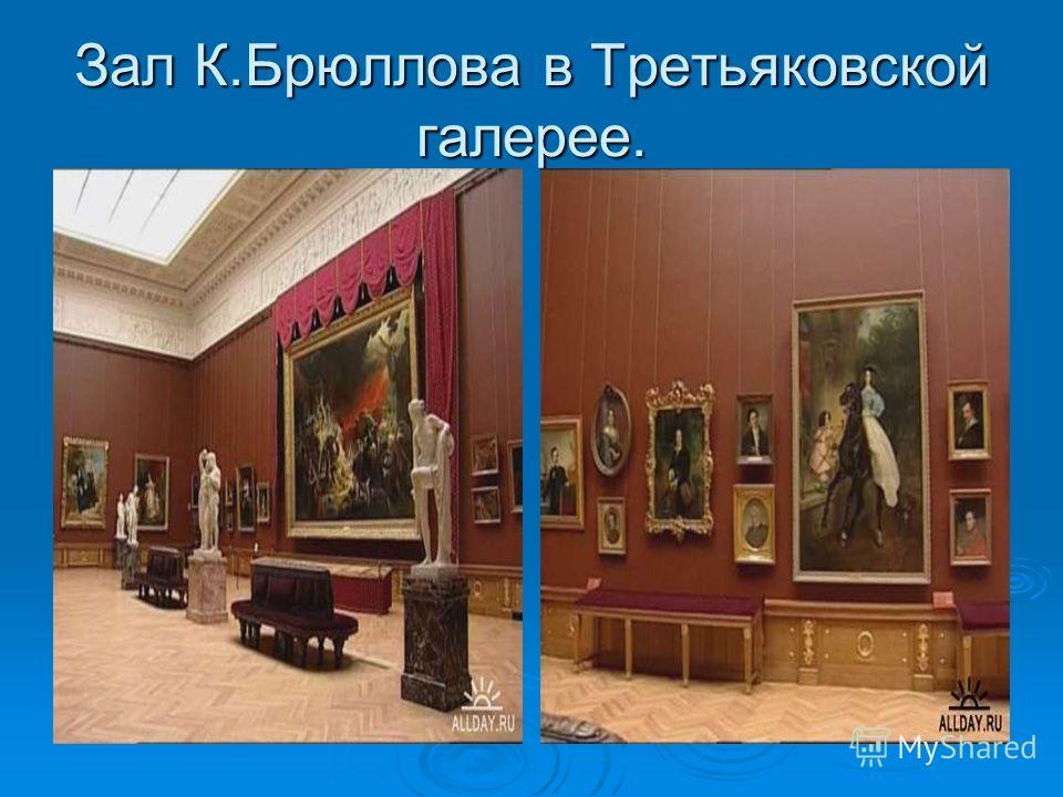 Зал К.Брюллова в Третьяковской галерее.
