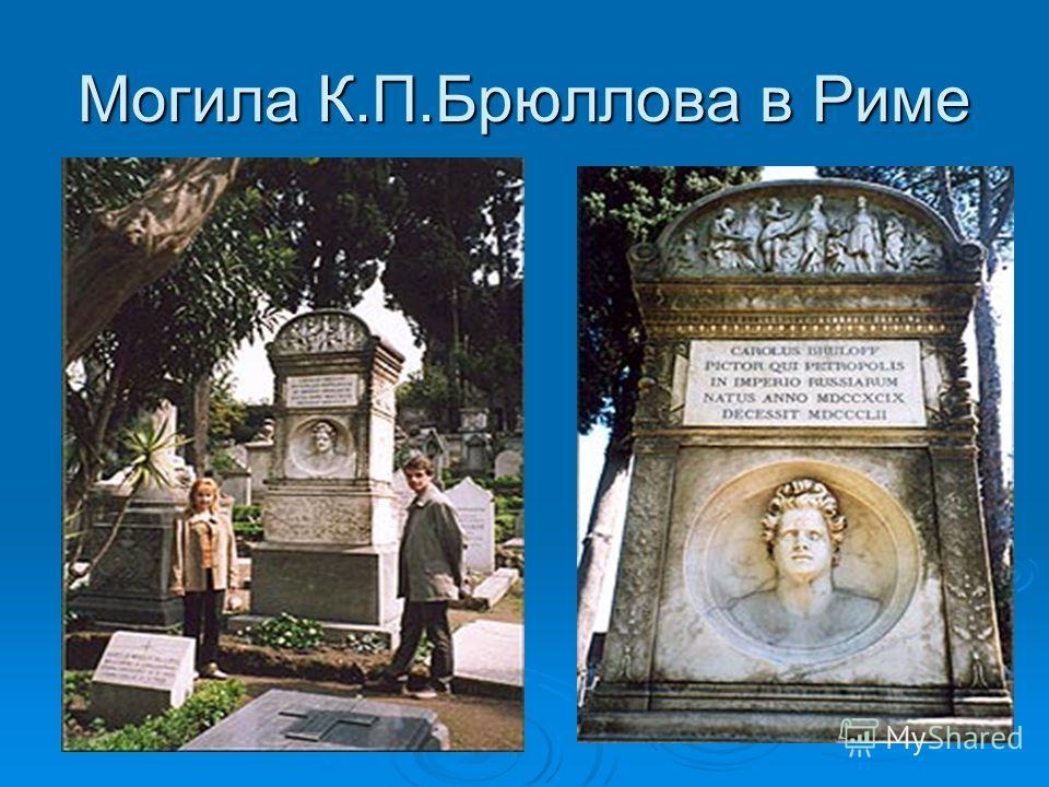 Могила К.П.Брюллова в Риме