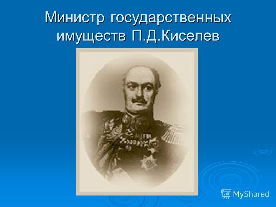 Министр государственных имуществ П.Д.Киселев