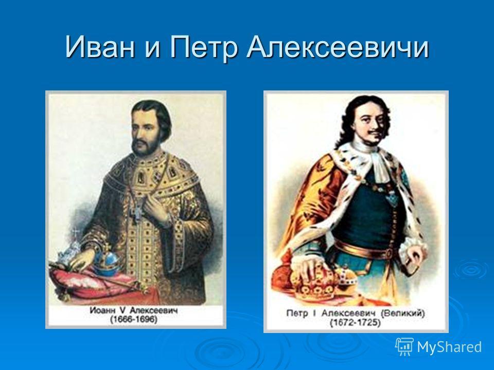 Иван и Петр Алексеевичи