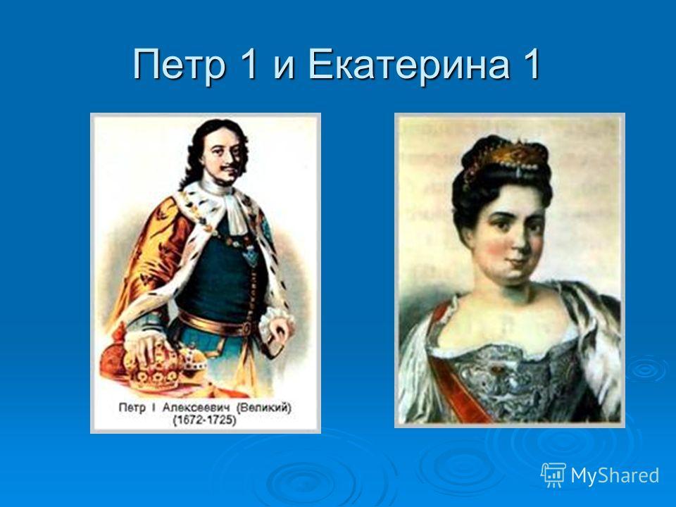 Петр 1 и Екатерина 1