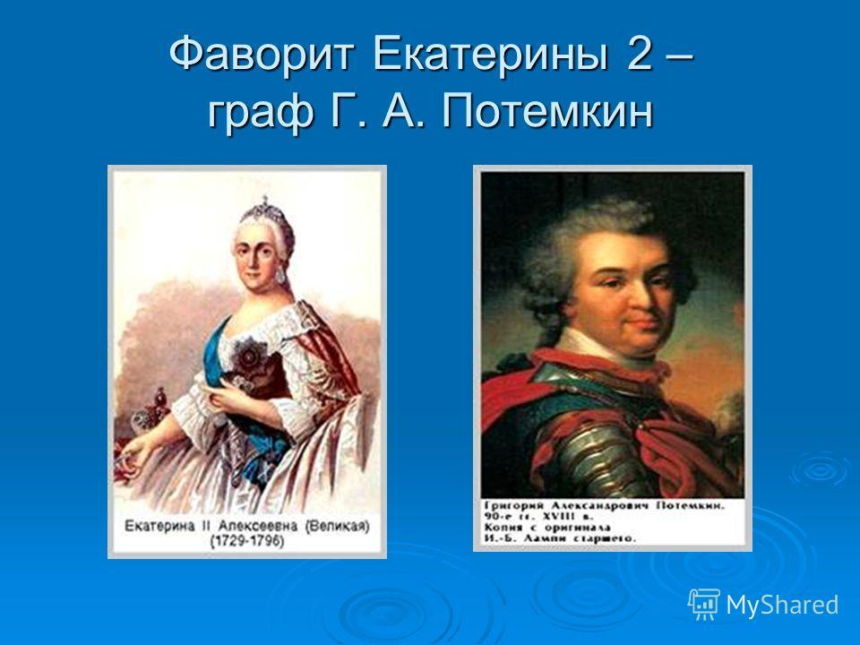 Фаворит Екатерины 2 – граф Г. А. Потемкин