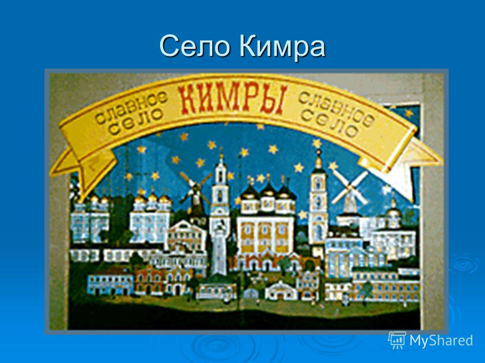 Село Кимра