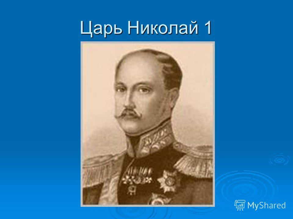Царь Николай 1