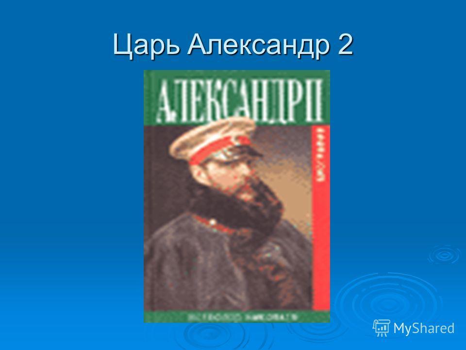 Царь Александр 2