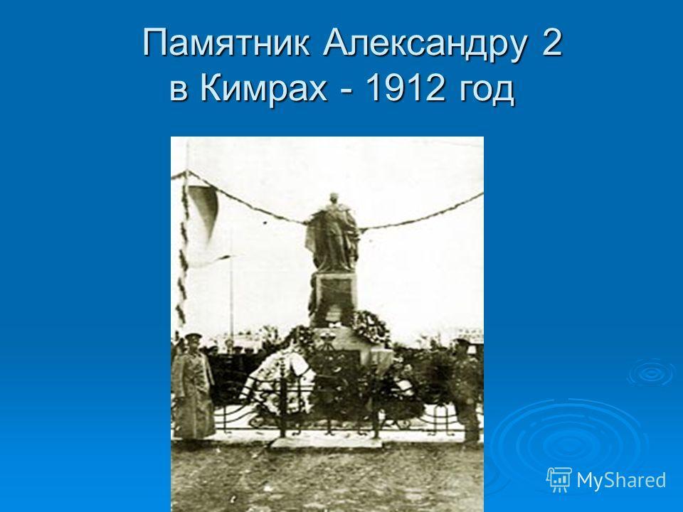 Памятник Александру 2 в Кимрах - 1912 год Памятник Александру 2 в Кимрах - 1912 год