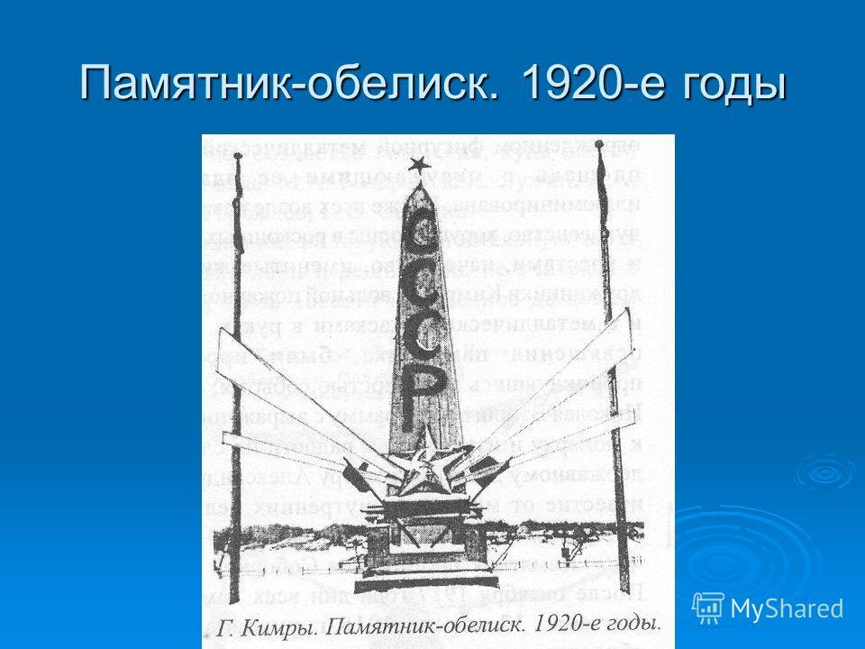 Памятник-обелиск. 1920-е годы