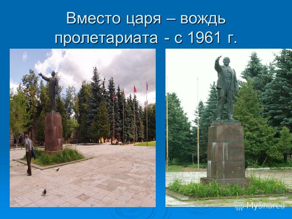Вместо царя – вождь пролетариата - с 1961 г.
