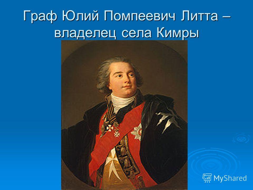 Граф Юлий Помпеевич Литта – владелец села Кимры