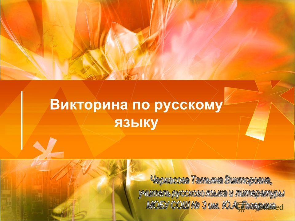 Викторина по русскому языку