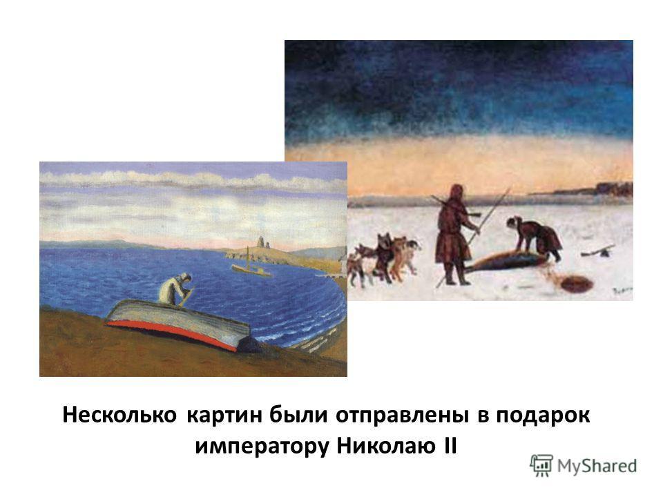 Несколько картин были отправлены в подарок императору Николаю II