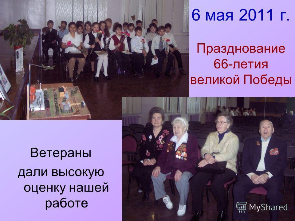 6 мая 2011 г. Празднование 66-летия великой Победы Ветераны дали высокую оценку нашей работе
