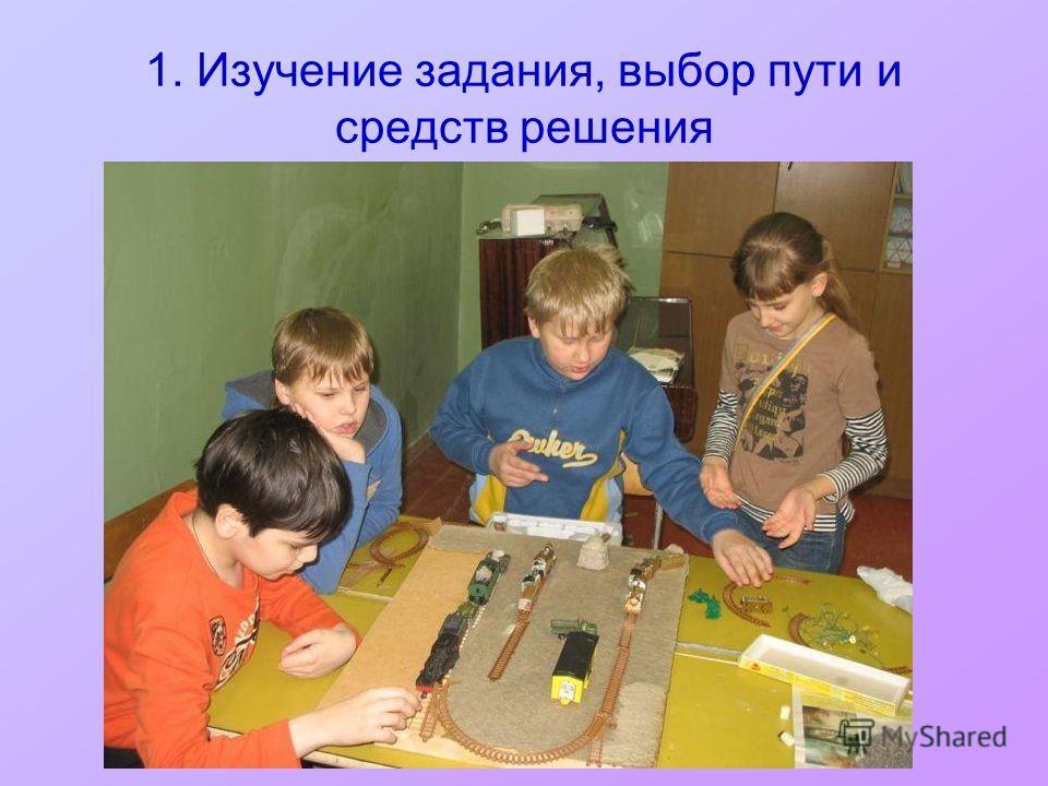 1. Изучение задания, выбор пути и средств решения