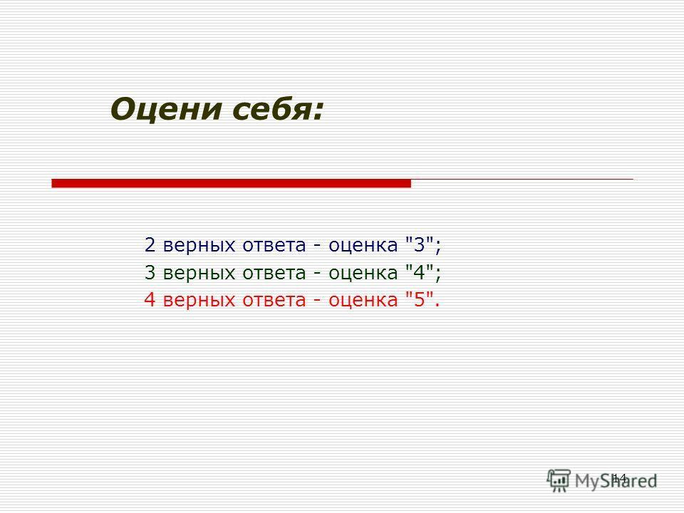 14 Оцени себя: 2 верных ответа - оценка 3; 3 верных ответа - оценка 4; 4 верных ответа - оценка 5.