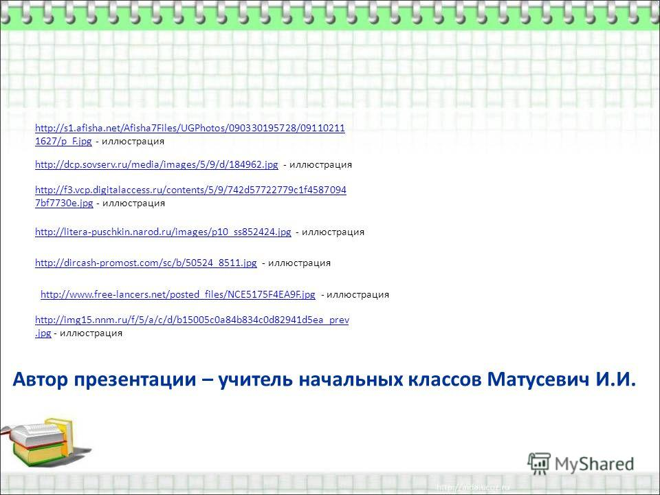 http://s1.afisha.net/Afisha7Files/UGPhotos/090330195728/09110211 1627/p_F.jpghttp://s1.afisha.net/Afisha7Files/UGPhotos/090330195728/09110211 1627/p_F.jpg - иллюстрация http://dcp.sovserv.ru/media/images/5/9/d/184962.jpghttp://dcp.sovserv.ru/media/im