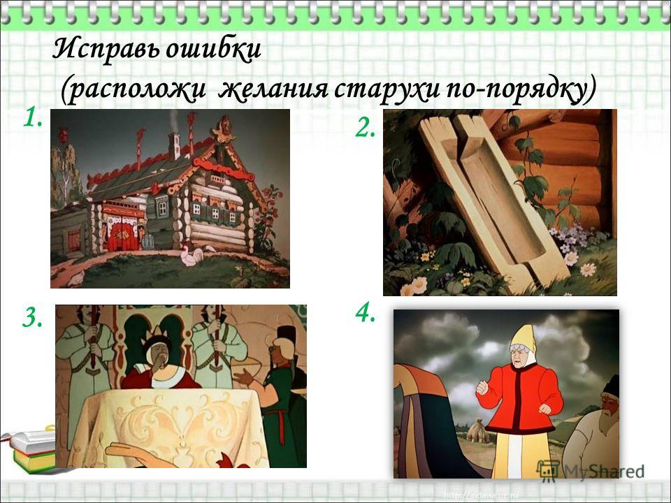 Исправь ошибки (расположи желания старухи по-порядку) 1. 2. 3. 4.