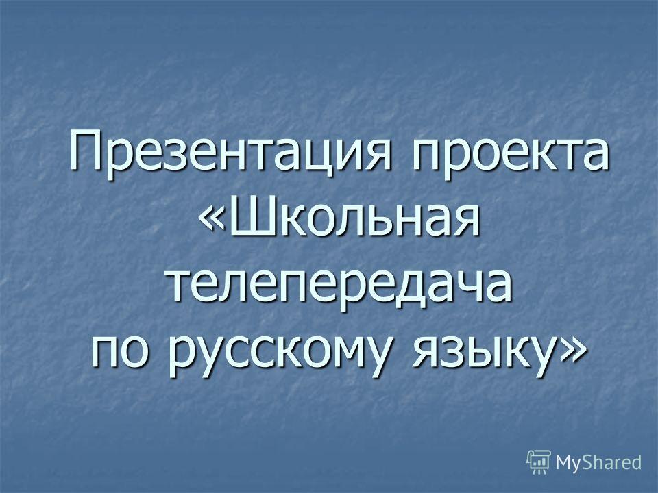 Презентация проекта «Школьная телепередача по русскому языку»