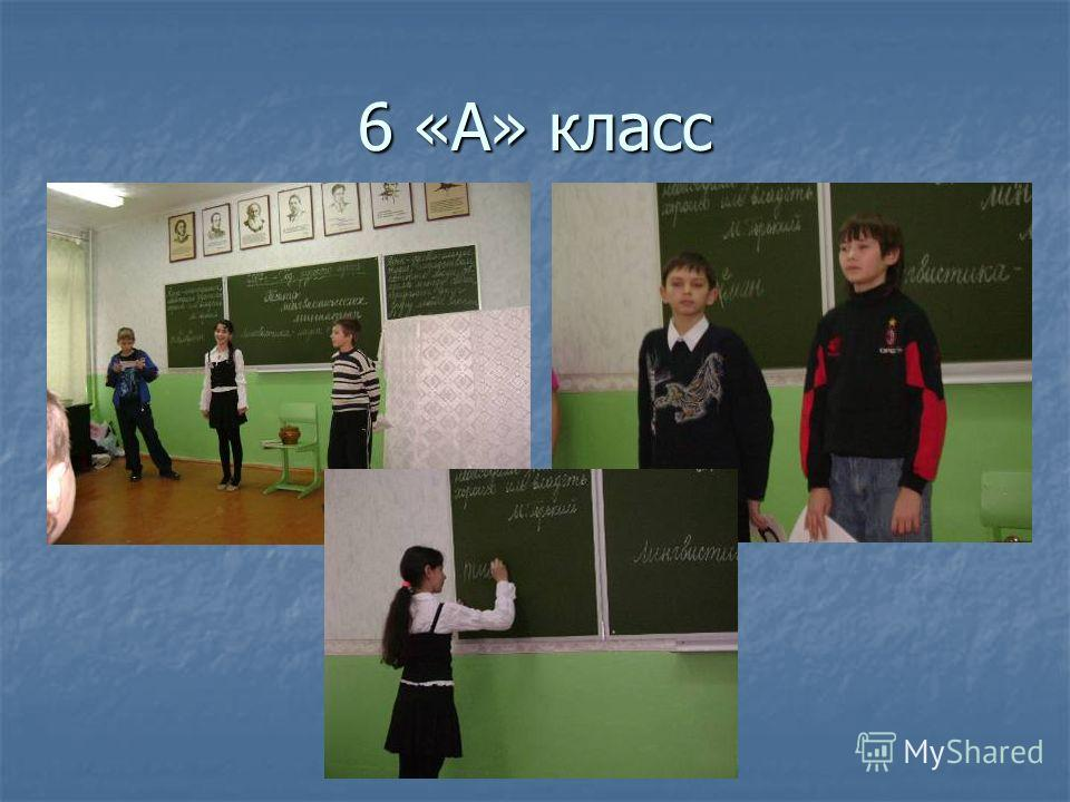 6 «А» класс
