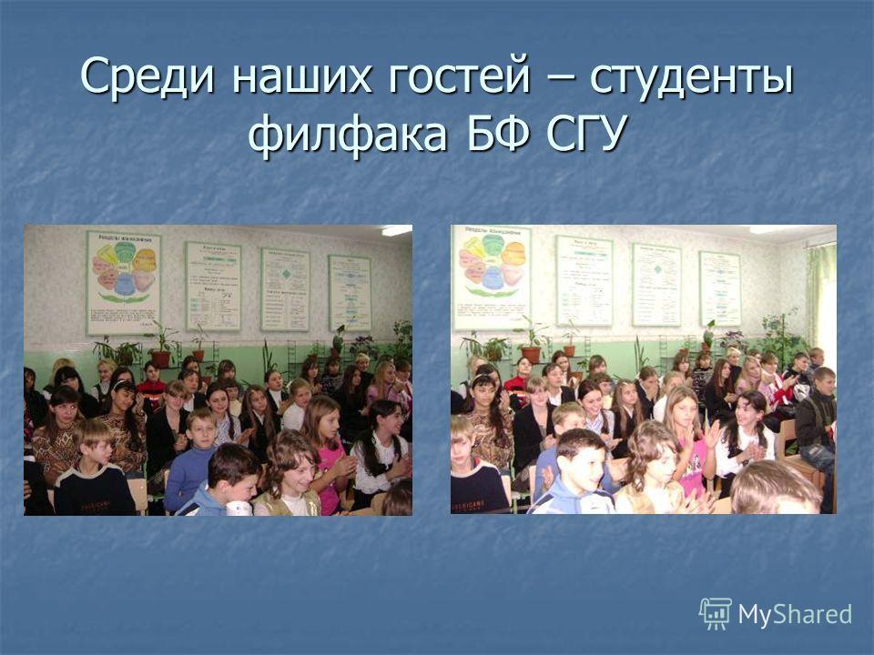 Среди наших гостей – студенты филфака БФ СГУ