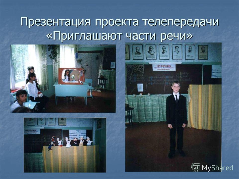 Презентация проекта телепередачи «Приглашают части речи»