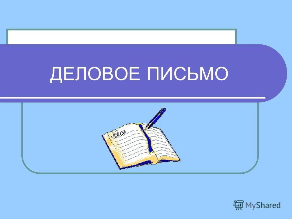 Заявление о приёме в школу образец - e720