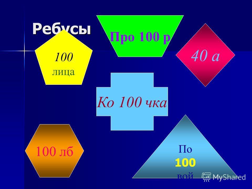 Ребусы 100 лица 40 а Про 100 р По 100 вой Ко 100 чка 100 лб